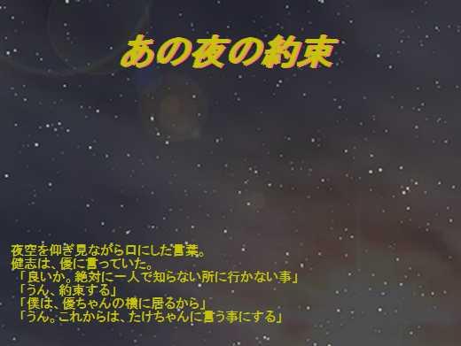 anoyoru_no_yakusoku.jpg