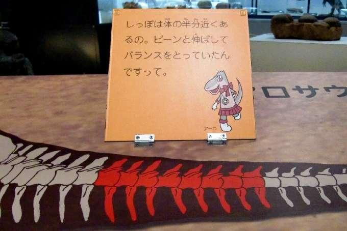 アロサウルス6