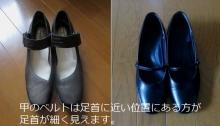 靴 ストラップ位置比較
