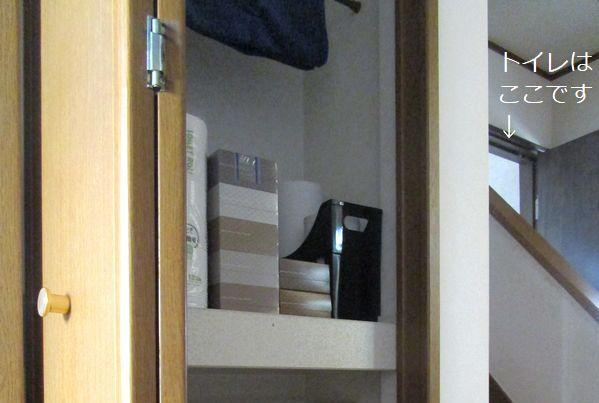 壁面収納にトイレ用品1