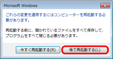 AI Suite II インストール中に表示される Microsoft Windows 再起動確認画面