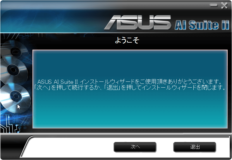 axIns.exe インストール後の PC 再起動後に AI Suite II インストーラー無事起動