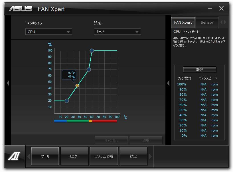 ASUS AI Suite II 2.01.01 FAN Xpert v1.01.15