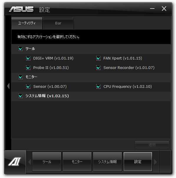 ASUS AI Suite II 2.01.01 設定