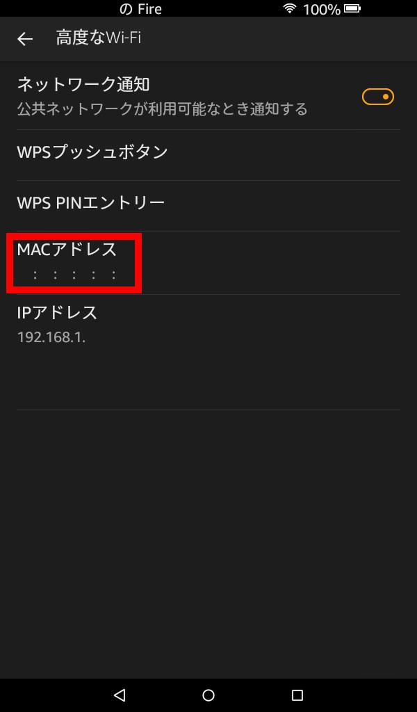 Amazon Fire タブレット 8GB 第5世代 2015 MAC アドレス確認方法、画像赤枠が Fire タブレットの MAC アドレス