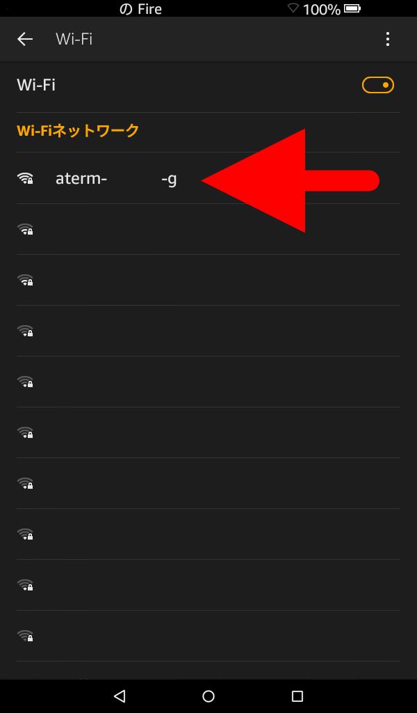 Amazon Fire タブレット 8GB 第5世代 2015 Wi-Fi 接続設定、Fire タブレットの Wi-Fi 設定画面で接続したい Wi-Fi ルーター(AtermWR8165N) のプライマリ SSID (ルーターに記載) をタップする