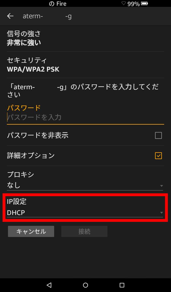 Amazon Fire タブレット 8GB 第5世代 2015 Wi-Fi 接続設定、IP 設定の初期設定は DHCP。Fire タブレットを家庭内ネットワークに接続する際 IP アドレスを固定したいので、IP 設定を DHCP からスタティックに変更
