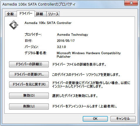 Asmedia ASM-106x SATA 6G controller WHQL Drivers Version 3.2.1.0 インストール後、Standard AHCI 1.0 Serial ATA Controller 6.1.7601.18231 Microsoft から Asmedia 106x SATA Controller 3.2.1.0 Asmedia Technology にアップデート