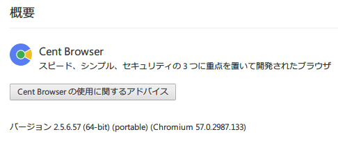Cent Browser 2.5.6.57 64bit ポータブル版