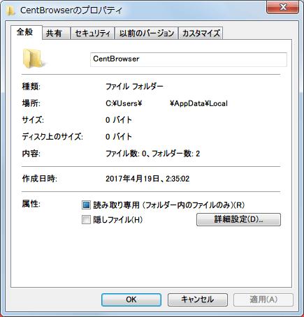 CentBrowser ポータブル版の場合で C:\Users\%username%\AppData\Local\CentBrowser にプロファイルフォルダ(User Data)が勝手に作成されるが、中身は空