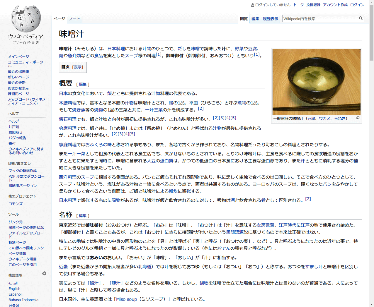Cent Browser 2.5.6.57 64bit ポータブル版 試験運用版、DirectWrite #disable-direct-write 無効(DirectWrite 有効状態)、Wikipedia 味噌汁ページ