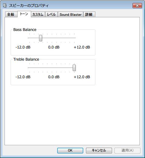 Windows 7 サウンドコントロール、「スピーカーのプロパティ」-「トーン」タブ