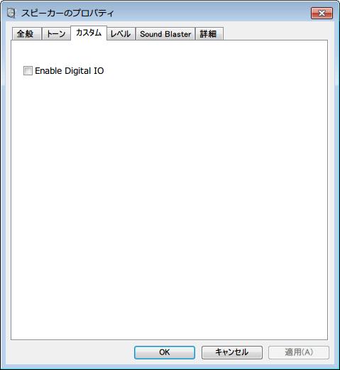 Windows 7 サウンドコントロール、「スピーカーのプロパティ」-「カスタム」タブ