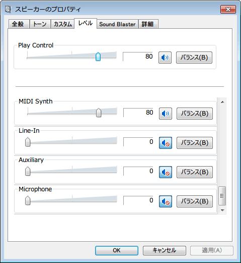 Windows 7 サウンドコントロール、「スピーカーのプロパティ」-「レベル」タブ