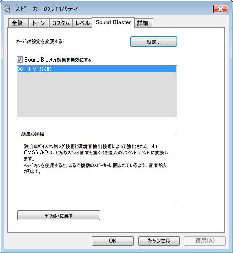Windows 7 サウンドコントロール、「スピーカーのプロパティ」-「Sound Blaster」タブ