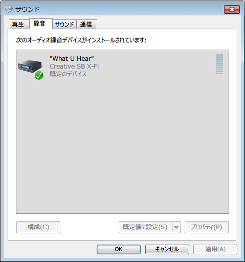 Windows 7 サウンドコントロール、「コントロールパネル」-「サウンド」-「録音」タブ