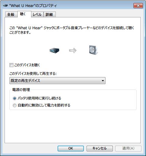 Windows 7 サウンドコントロール、「What U Hear のプロパティ」-「聴く」タブ