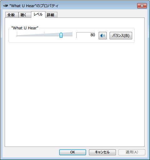 Windows 7 サウンドコントロール、「What U Hear のプロパティ」-「レベル」タブ