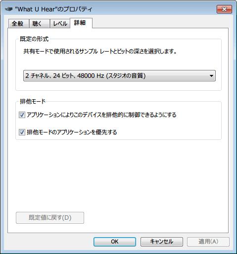 Windows 7 サウンドコントロール、「What U Hear のプロパティ」-「詳細」タブ