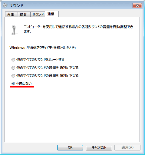 Windows 7 サウンドコントロール、「コントロールパネル」-「サウンド」-「通信」タブ、なにもしないに設定