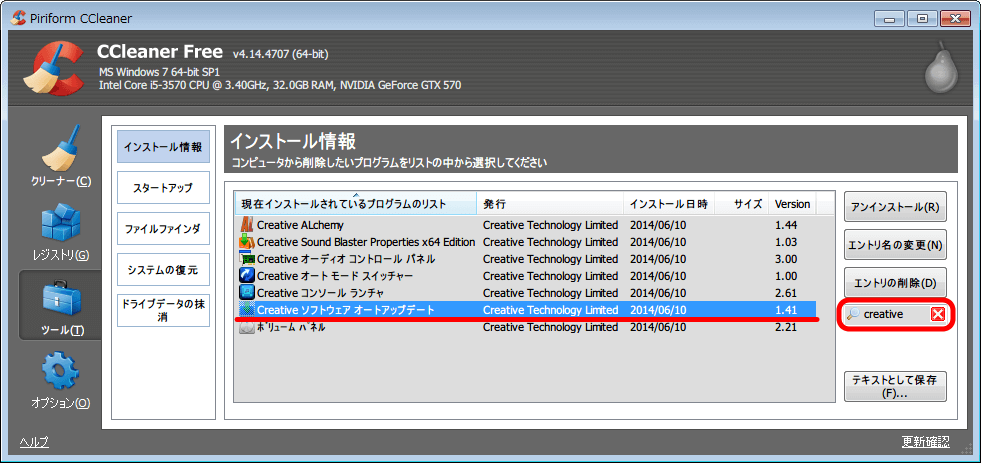 PAX MASTER PCI XFI Driver Suite 2014V 1.15 ALL OS Stable Drivers インストール、Creative ソフトウェア オートアップデートをアンインストール