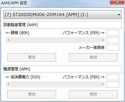 Asmedia ASM-106x SATA 6G controller WHQL Drivers Version 3.2.1.0 インストール後、SATA ASmedia ASM1061 に接続した ST2000DM006-2DM164 の CrystalDiskInfo APM、設定変更不可
