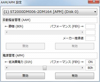 OS 標準ドライバ Standard AHCI 1.0 Serial ATA Controller ドライバ、ASmedia ASM1061 に接続した ST2000DM006-2DM164 の CrystalDiskInfo APM 80h