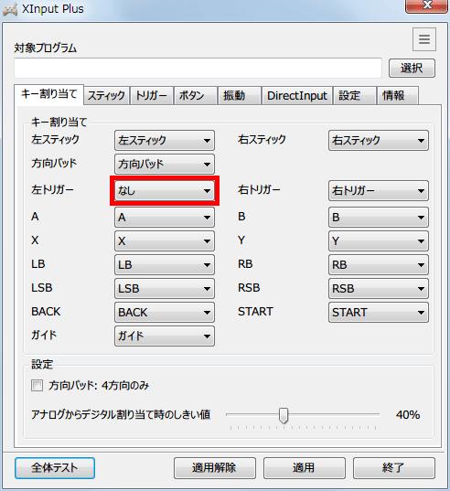 デュアルショック 4(DUALSHOCK 4) コントローラーのボタン同時押し設定で発動ボタンを反応させない方法、Xinput Plus の左トリガー(発動させるボタン)をなしに設定