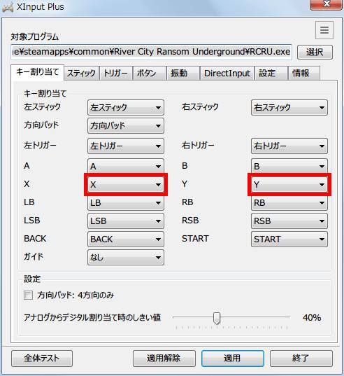デュアルショック 4(DUALSHOCK 4) コントローラーのボタン同時押し設定、キー割り当てタブで同時押しさせたいボタンをクリックして複数キーを選択する