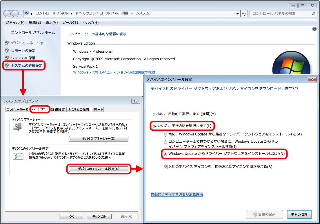 新しい 「PAX Drivers」 をインストールする前に、Windows が勝手にドライバをインストールさせないようにあらかじめドライバの自動インストール機能を無効化、「コントロールパネル」→「システム」→「システムの詳細設定」 をクリック、「システムのプロパティ」→「ハードウェア」タブ→「デバイスのインストール設定」ボタンをクリック、「デバイスのインストール設定」→「いいえ、実行方法を選択します」→「Windows Update からドライバー ソフトウェアをインストールしない」を選択し、変更の保存」ボタンをクリック