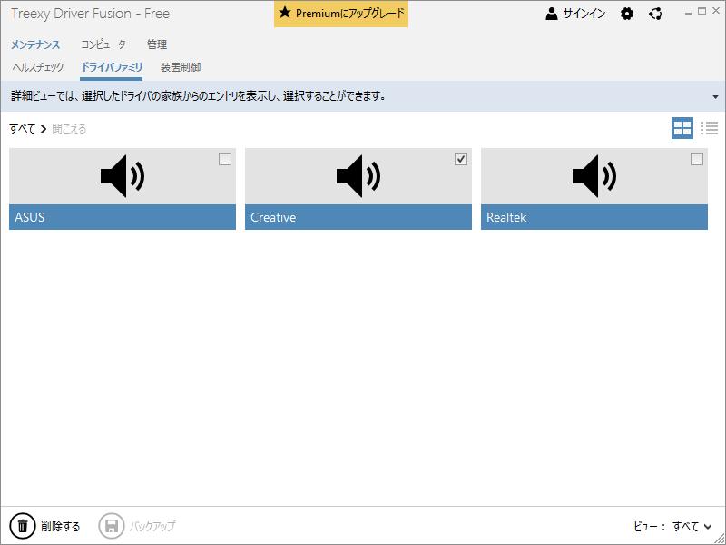 Driver Fusion Creative サウンドドライバ削除手順 その1、ドライバの削除が完了