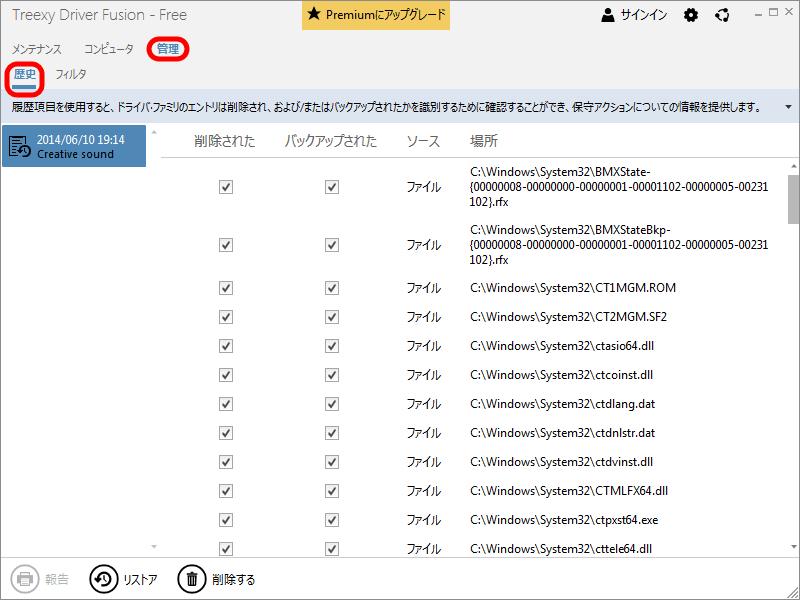 Driver Fusion Creative サウンドドライバ削除手順 その1、「管理」→「歴史」をクリックするとドライバの削除履歴を確認することが可能。削除したドライバのリストアや削除前バックアップしたドライバの削除がここで操作可能
