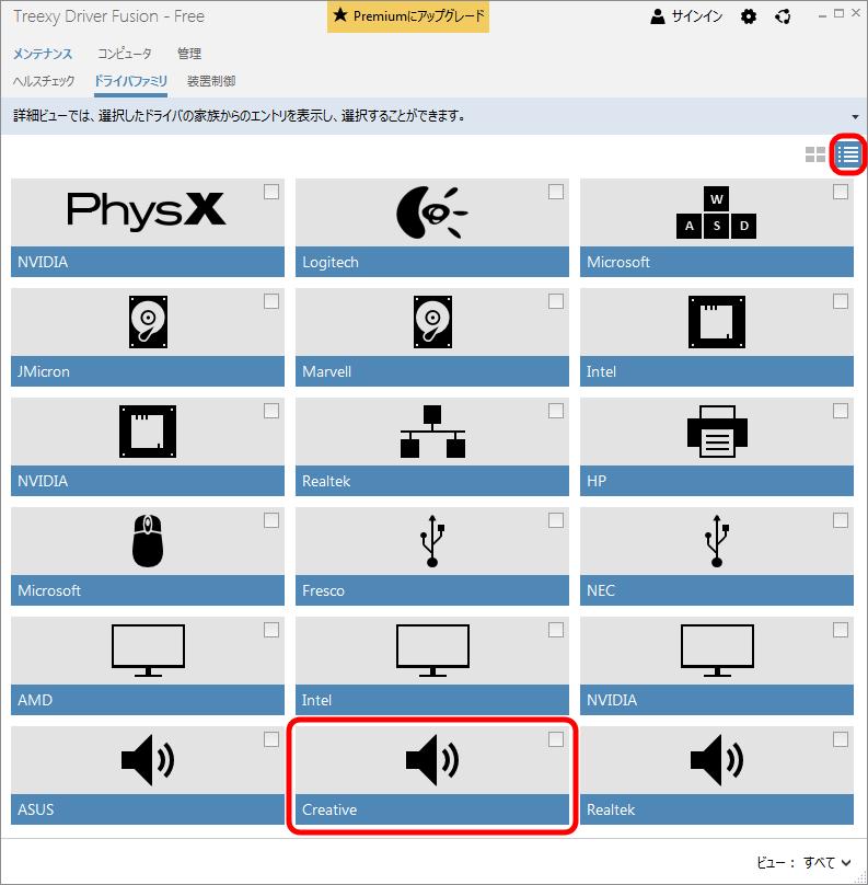 """Driver Fusion Creative サウンドドライバ削除手順 その2、「メンテナンス」→「ドライバファミリ」を選択、画面内右側にある 2 種類の表示方法が選択可能""""右側(詳細)""""のアイコンをクリック、「Creative」のアイコンをクリックしてチェックマークを入れて選択状態にする"""