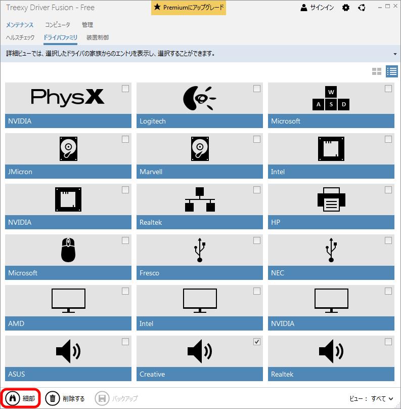 Driver Fusion Creative サウンドドライバ削除手順 その2、「Creative」にチェックマークがつくと「細部」ボタンが表示、「細部」ボタンをクリックすると削除対象のファイル、レジストリ、サービス等が表示され、削除対象を確認可能、「削除する」ボタンをクリックするとドライバの削除開始