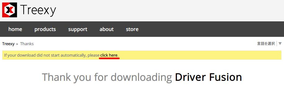 Driver Fusion 2.1 ダウンロード、自動的にダウンロード開始、万が一ダウンロードが始まらない場合 「click here.」 をクリックして手動でファイルをダウンロード