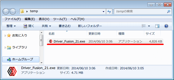 Driver Fusion 2.1 ダウンロード、ダウンロードした Driver_Fusion_21.exe ファイル