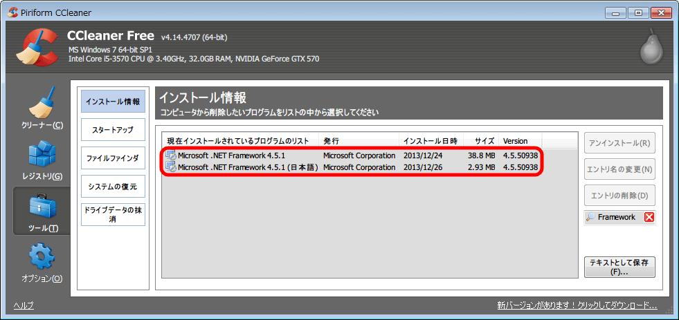 Driver Fusion 2.1 ダウンロード、Microsoft .NET Framework 4.5.1 インストール済み