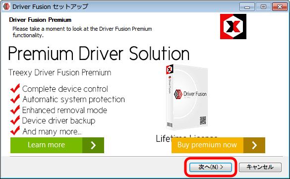 Driver Fusion 2.1 インストール、「Driver Fusion セットアップ」 画面、「次へ」 ボタンをクリック