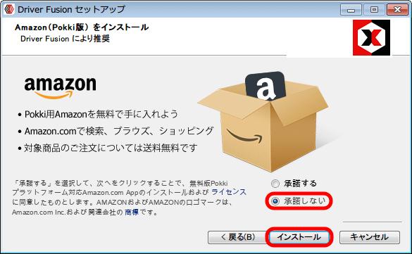 Driver Fusion 2.1 インストール、アプリケーションのインストール要求画面、 「承諾しない」 を選択して 「インストール」 ボタンをクリック