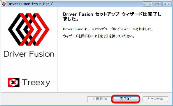 Driver Fusion 2.1 インストール、インストール完了、「完了」 ボタンをクリックしてインストール終了
