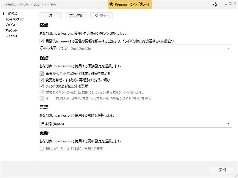 Driver Fusion 2.1 設定、「Language」 で 「日本語(Japan)」 をクリックするとインターフェースが日本語に変更