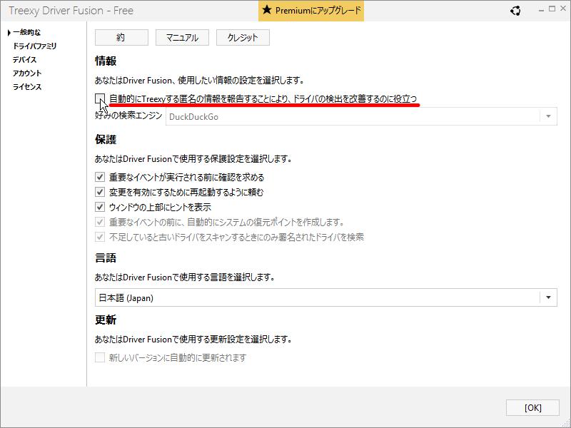 Driver Fusion 2.1 設定、「情報」 項目のところに 「自動的に Treexy する匿名の情報を報告することにより、ドライバの検出を改善するのに役立つ」 のチェックマークを外す