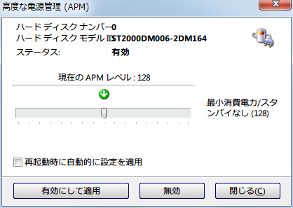 Hard Disk Sentinel PRO の ST2000DM006-2DM164 高度な電源管理(APM)画面 現在の APM レベル 128、OS 標準ドライバ Standard AHCI、Asmedia ASM-106x SATA 6G controller WHQL Drivers Version 3.2.1.0 どちらでも設定・変更可能