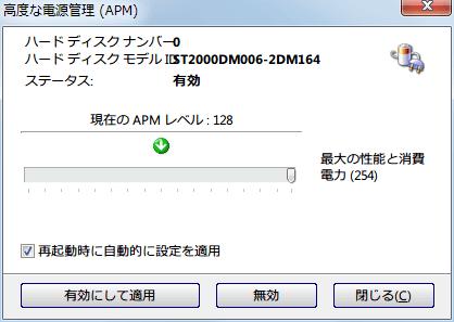 Hard Disk Sentinel PRO の ST2000DM006-2DM164 高度な電源管理(APM)画面 現在の APM レベル 254 までスライダーを移動、OS 標準ドライバ Standard AHCI、Asmedia ASM-106x SATA 6G controller WHQL Drivers Version 3.2.1.0 どちらでも設定・変更可能