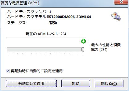 Hard Disk Sentinel PRO の ST2000DM006-2DM164 高度な電源管理(APM)画面 現在の APM レベル 254 までスライダーを移動して有効、OS 標準ドライバ Standard AHCI、Asmedia ASM-106x SATA 6G controller WHQL Drivers Version 3.2.1.0 どちらでも設定・変更可能
