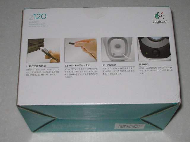 PC スピーカー Logicool Stereo Speakers Z120BW パッケージ裏