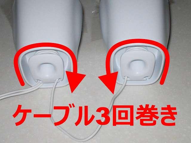 PC スピーカー Logicool Stereo Speakers Z120BW スピーカー背面 左右スピーカーのケーブル収納スペースにケーブルを3回巻いて収納したところ