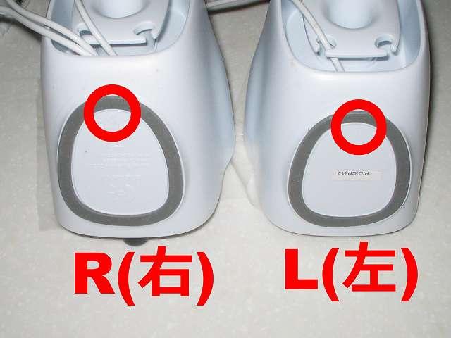 PC スピーカー Logicool Stereo Speakers Z120BW スピーカー底面とスピーカー L(左)、R(右) 位置確認