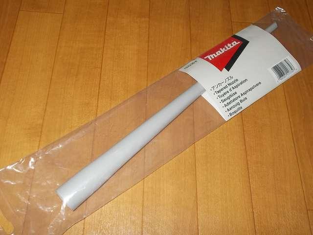 三共 CUSTOM KOBO MBC-500C パワーアップブロアー 550W 25-821 ロングノズルに装着させるマキタ アンカーノズルを購入