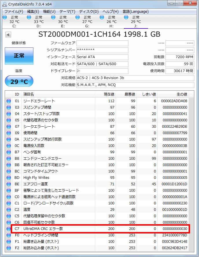 ASUS P8Z68-V PRO/GEN3 Marvell 88SE9172 に接続した HDD(Seagate ST2000DM001-1CH164) の S.M.A.R.T.情報、C7 UltraDMA CRC エラー数がカウント